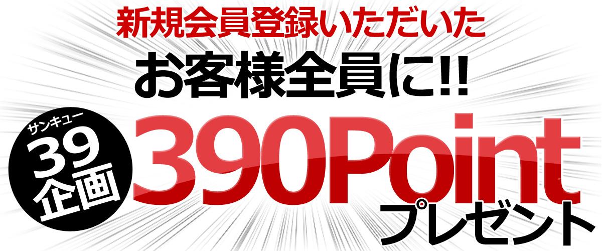 【無料】会員登録でポイントGET