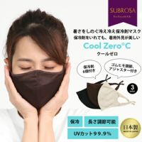 保冷剤マスク マスク 冷感マスク 大人用マスク 日本製 スポーツ アウトドア 機能性マスク 洗える おしゃれ 即納 繰り返し 渡辺商店 無地 送料無料 男性 女性 メンズ レディース 綿混 冷たい uvカット 紫外線カット 保冷 クール 用 マスク