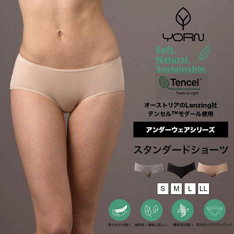 YORN オーストリアのLenzing社 テンセル モダール 使用 送料無料 レディース ショーツ スタンダードショーツ パンツ アンダーウェア 下着 柔らかい 通気性 肌に優しい おしゃれ ストレッチ 伸縮性 女性用 大きいサイズ S M L LL