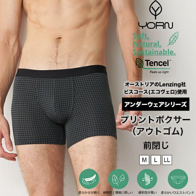 YORN オーストリアのLenzing社 テンセル モダール 使用 送料無料 メンズボクサーパンツ 前閉め メンズ mens パンツ ショーツ ボクサーパンツ 下着 柔らかい 通気性 肌に優しい おしゃれ ストレッチ 伸縮性 チェック 男性用 プレゼント 大きいサイズ M L LL